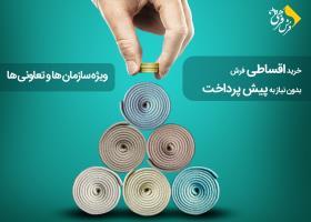 شرايط فروش اقساطي فرش فرهی ويژه تعاوني هاي مصرف و سازمانهاي طرف قرارداد