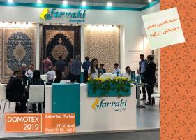 نمايشگاه دموتكس تركيه 2019